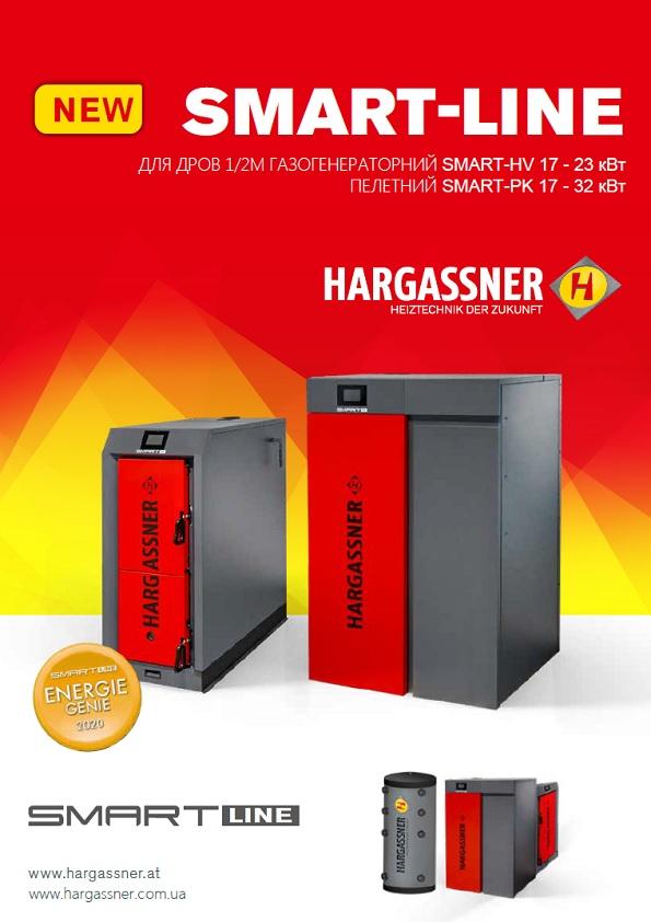 Hargassner Smart-Line